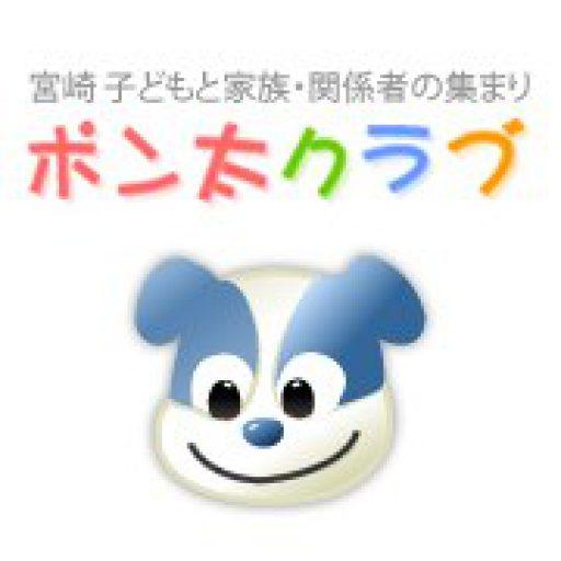 都城【ポン太クラブ】